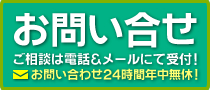 今すぐ無料査定 お問い合わせ年中無休!