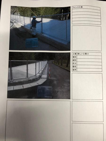 フェンス工事 工事完了報告書