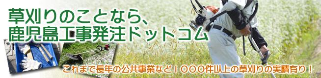 草刈りのことなら鹿児島工事発注ドットコム