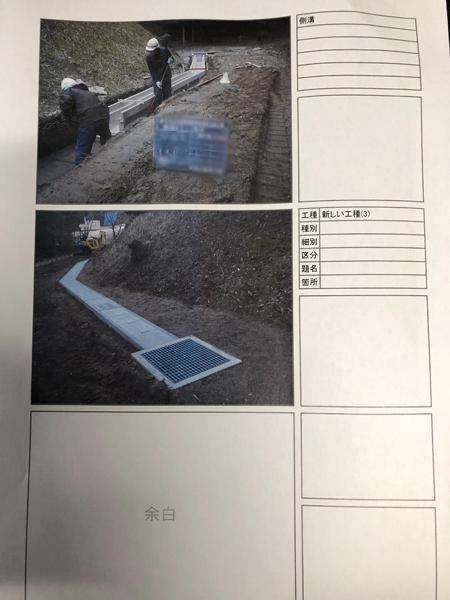 土木工事 工事完了報告書