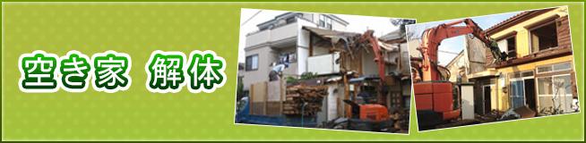 鹿児島 空き家解体