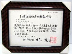 1級技術検定合格証明書