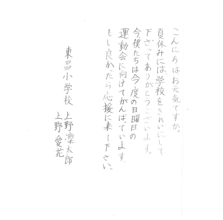 小学校奉仕作業のお礼の手紙