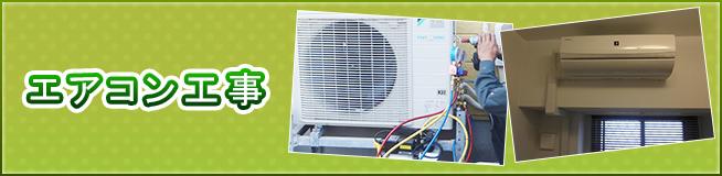 鹿児島県内のエアコン工事について
