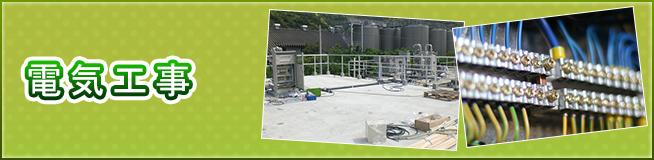 鹿児島県内の電気工事について
