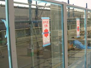 ガラス工事について