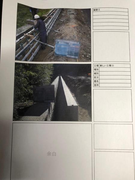 建築工事 工事完了報告書