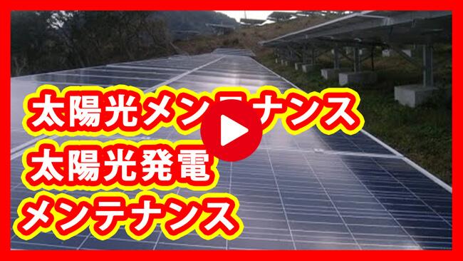太陽光メンテナンス