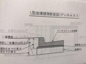 外構工事 L型図面