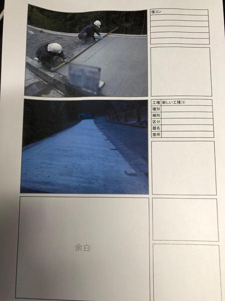 コンクリート工事 工事完了報告書