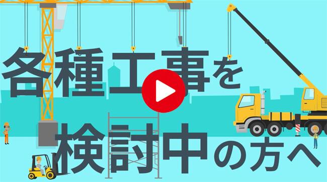 鹿児島工事発注ドットコムCM