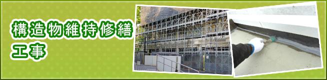 構造物維持修繕工事