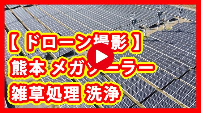 熊本メガソーラー維持管理