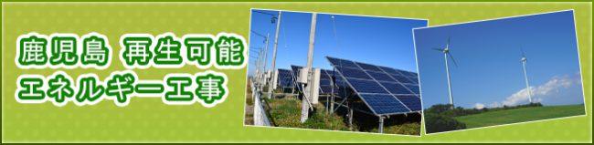 鹿児島 再生可能エネルギー工事